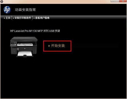 惠普1136打印机驱动怎么安装2
