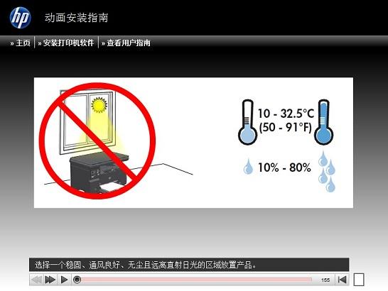 惠普1136打印机驱动怎么安装3