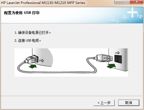 惠普1136打印机驱动怎么安装7