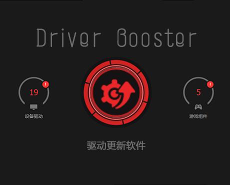 Driver Booster驱动更新工具 v7.0.2.438 免费版