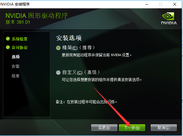 NVIDIA9400显卡驱动安装教程4
