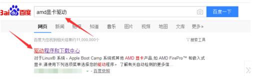 AMD5450显卡驱动安装教程2