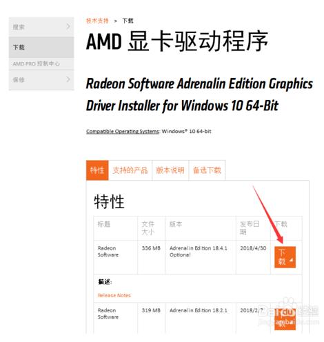 AMD5450显卡驱动安装教程5