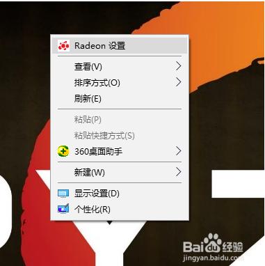 AMD5450显卡驱动安装教程6