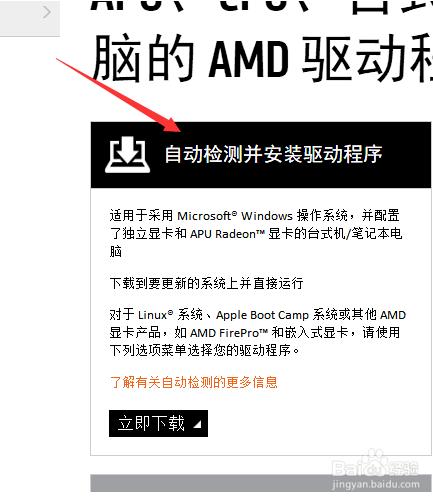 AMD5450显卡驱动安装教程7
