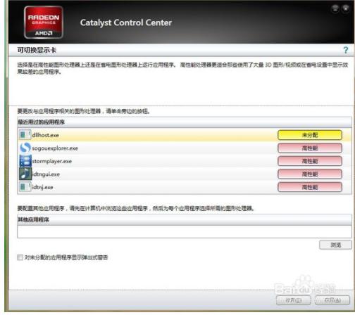 amd 8500m显卡驱动安装教程3