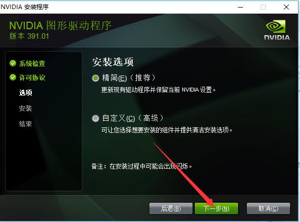 七彩虹1070ti显卡驱动安装教程2