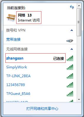 网络连接步骤3