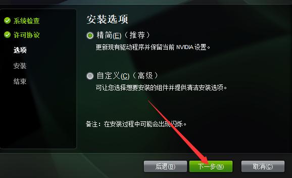 七彩虹8400gs驱动安装教程2