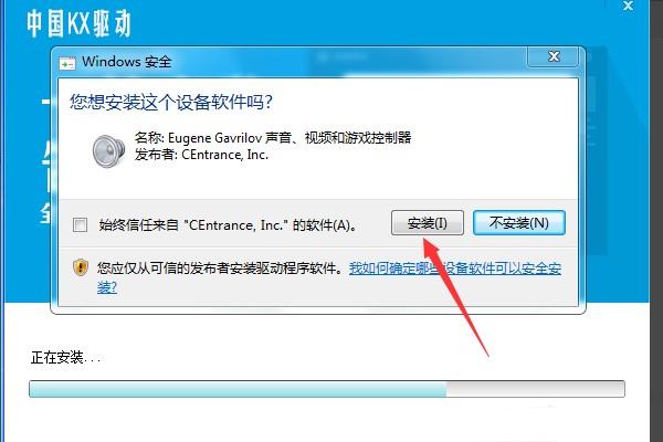 创新5.1声卡驱动安装方法3