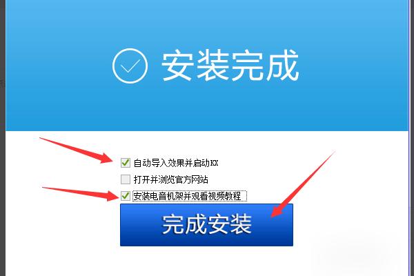 创新5.1声卡驱动安装方法4