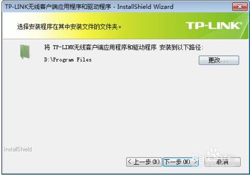 tl wn321g 无线网卡驱动安装教程1