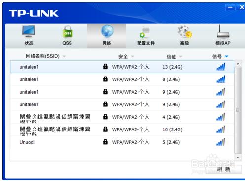 tl wn321g 无线网卡驱动安装教程2