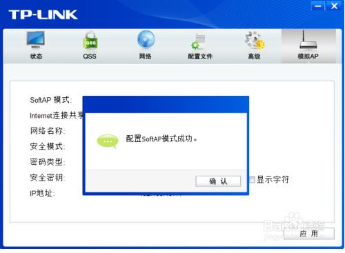 tl wn321g 无线网卡驱动安装教程3
