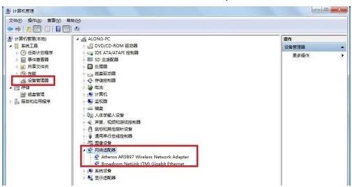 FW54U无线网卡驱动常见问题2