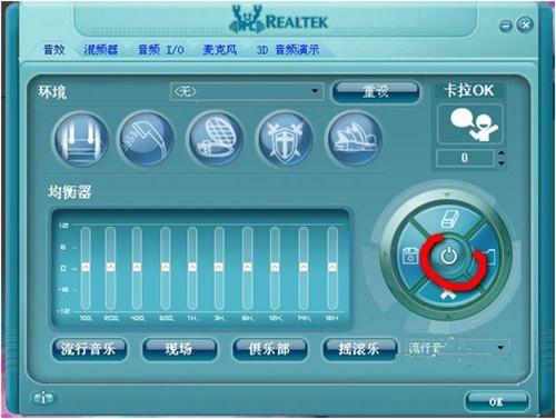 瑞昱HD Audio驱动使用方法1