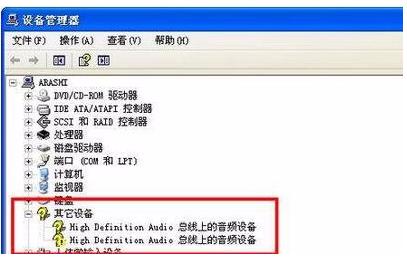 Xonar D2声卡驱动安装不上解决方法5