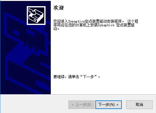 宏碁Aspire 5515触摸板驱动安装教程1