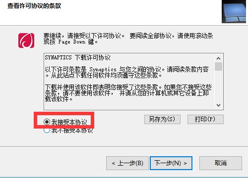 宏碁Aspire 5515触摸板驱动安装教程2