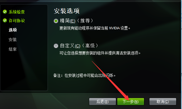 华硕strix2080ti驱动安装教程1