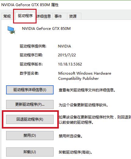 NVIDIA显卡驱动怎么回退7