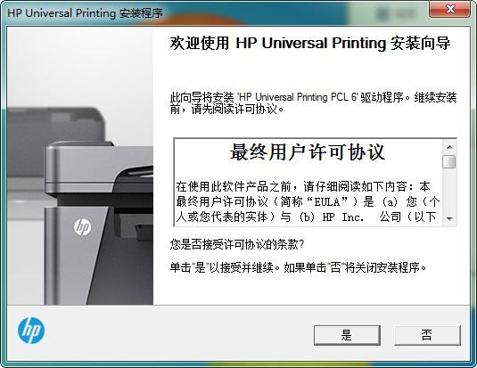 惠普1280打印机驱动如何安装2
