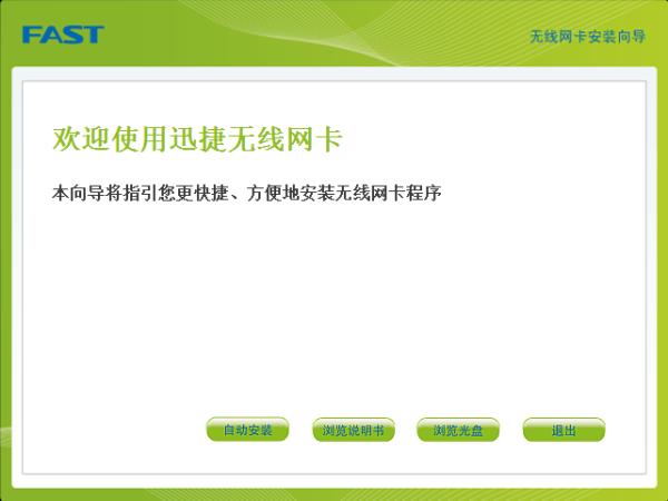 fast无线网卡驱动安装方法2