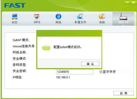 fast无线网卡驱动使用方法2