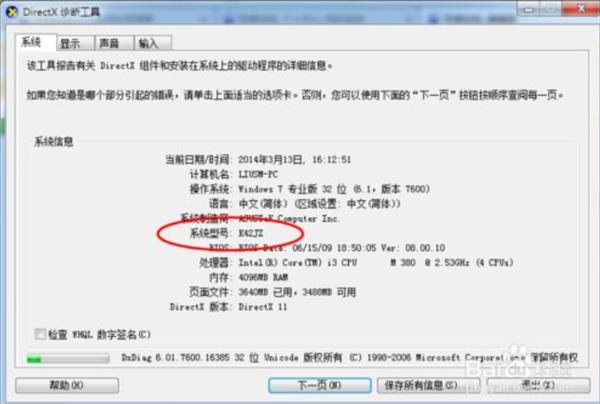 创新kx3549声卡驱动常见问题3