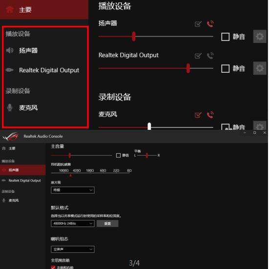 创新kx3549声卡驱动使用方法3