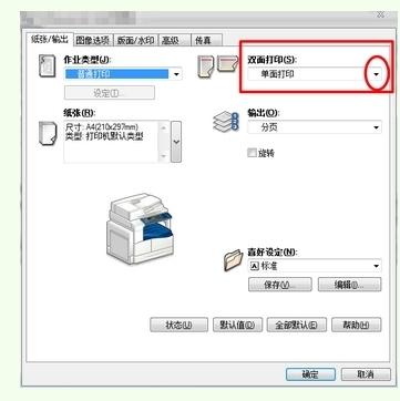 佳能mp198打印机怎么打印双面2