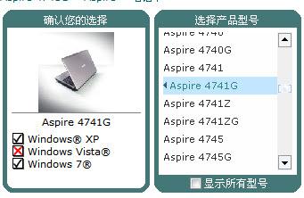 宏基3810T显卡驱动安装方法2