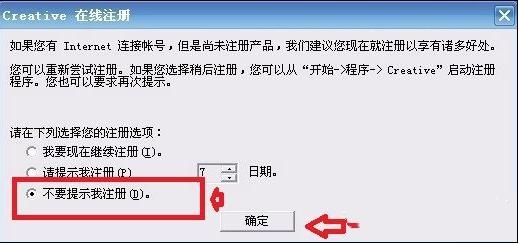 创新Recon3D声卡驱动安装教程2