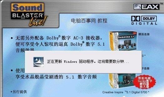 创新Recon3D声卡驱动安装教程6