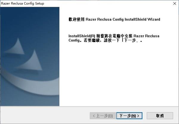 雷蛇键盘驱动安装方法2