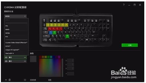 雷蛇键盘灯光怎么调1