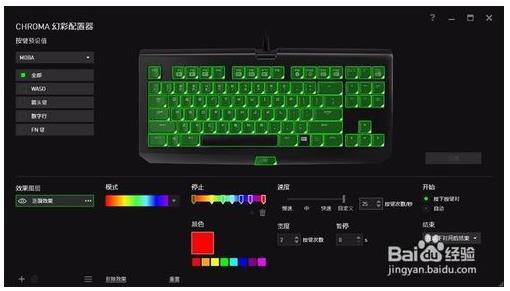 雷蛇键盘灯光怎么调2