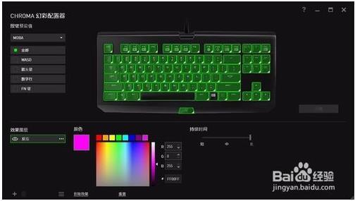 雷蛇键盘灯光怎么调3