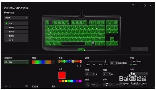 雷蛇键盘灯光怎么调4