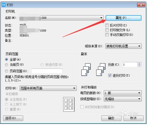 惠普1008打印机怎么打印双面3