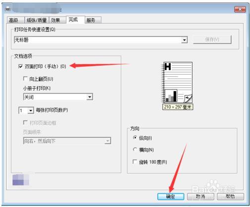 惠普1008打印机怎么打印双面4
