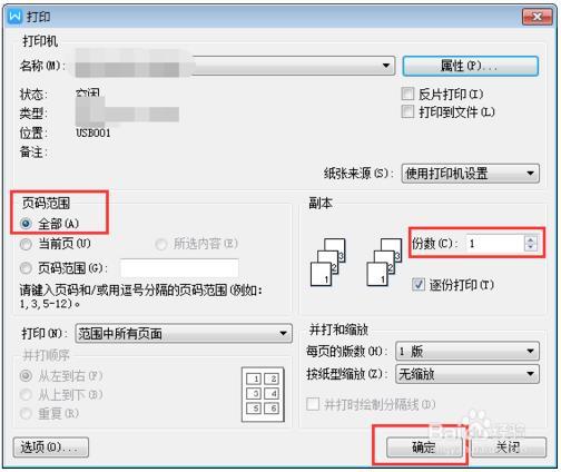 惠普1008打印机怎么打印双面5