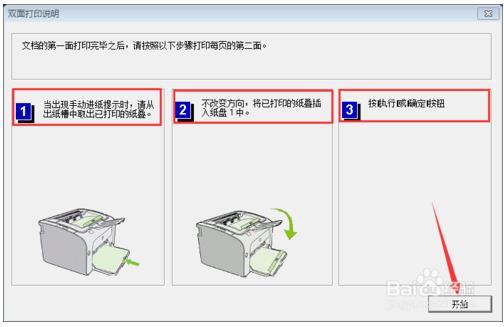 惠普1008打印机怎么打印双面6