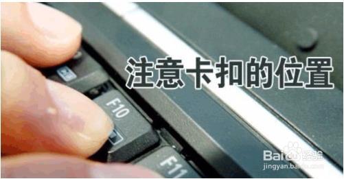 联想y430笔记本键盘拆4
