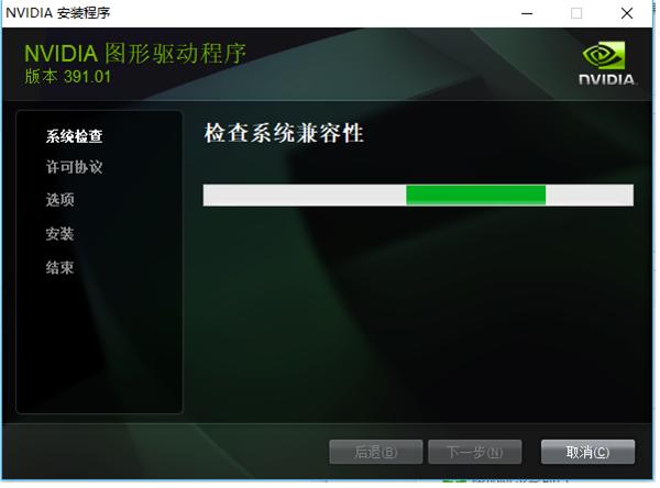 七彩虹gt430驱动安装教程2