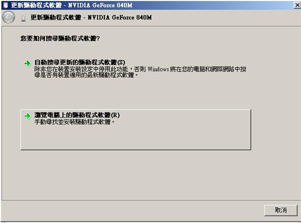 七彩虹gt430显卡驱动安失败4