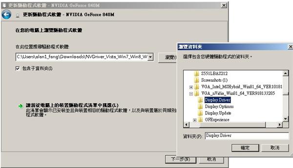七彩虹gt430显卡驱动安失败5