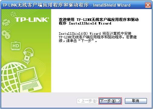tl-wn725n无线网卡驱动安装方法2