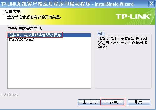 tl-wn725n无线网卡驱动安装方法3