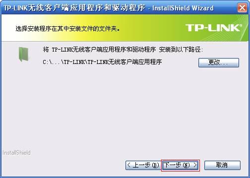 tl-wn725n无线网卡驱动安装方法4